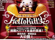 +OUCH Who's next Hello kitty?