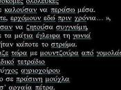 Katerina Anghelaki-Rooke jour l'ordre nouveau choses