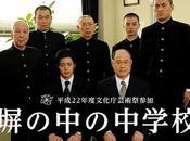 (J-Drama Naka Chuugakkou école derrière barreaux