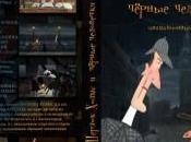 Sherlock Holmes l'homme noir (animation)