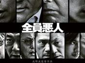 Outrage (2010) ★★★☆☆