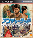 Préco UNCHARTED Japon