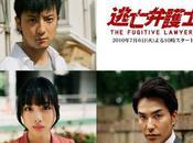 (J-Drama Pilote) Toubou Bengoshi Fugitif japonais avocat.