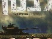 L'exportation culture israélienne, l'effervescence permanente