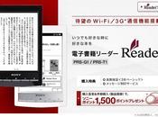 Sony Reader PRS-G1 modèle pour marché japonais