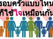 Vers mariage Thaïlande