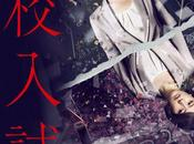 Crunchyroll annonce l'arrivée VOSTFR drama japonais Kôkô Nyûshi