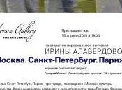 Exposition Irina ALAVERDOVA MOSCOU depuis Avril 2015 Veresov GALLERY