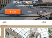 France réseaux sociaux chinois