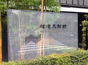 promenade Musée Nezu Tokyo