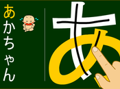 Apprendre écrire hiragana avec votre iPhone, iPad smartphone tablette Android