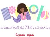 chanteuse 'Itab, icône «Google» «nouvelle» Arabie saoudite