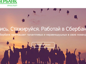 L'intrapreneuriat selon Sberbank