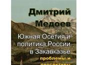 Dmitry Medoev Южная Осетия политика России Закавказье: проблемы персективы